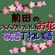 「前田」の花のスタンプ丁寧な日常会話。