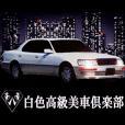 白色高級美車倶楽部・・・第弐夜