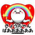 Sticker for exclusive use of Kyouchan2.