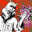 鮫島の神対応!!!