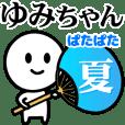 【ゆみちゃん】が使う動く夏スタンプ
