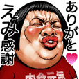 Emi dedicated Face dynamite!