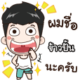 my name is Kaowpan cool boy