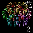 Fireworks animation 2