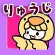 【りゅうじ専用】着ぐるみ計画