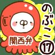 【のぶこ】専用17<関西弁>