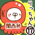 【りっちゃん】専用17<関西弁>