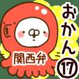 【おかん】専用17<関西弁>