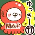 【ゆっきー】専用17<関西弁>