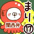 【まり】専用17<関西弁>