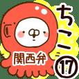 【ちこ】専用17<関西弁>