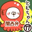 【ともちゃん】専用17<関西弁>