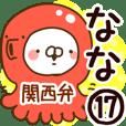 【なな】専用17<関西弁>