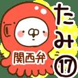 【たみ】専用17<関西弁>