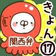 【きょん】専用17<関西弁>