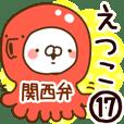 【えつこ】専用17<関西弁>