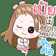 "Name ""Poey"" V2 by Teenoi"