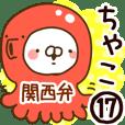 【ちゃこ】専用17<関西弁>