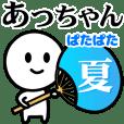 ATT-Chan SUMMER (JAPAN)
