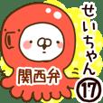 【せいちゃん】専用17<関西弁>