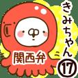 【きみちゃん】専用17<関西弁>