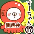【すーちゃん】専用17<関西弁>