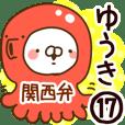 【ゆうき】専用17<関西弁>