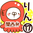 【りん】専用17<関西弁>