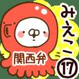 【みえこ】専用17<関西弁>