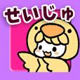 Seiju project
