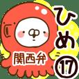 【ひめ】専用17<関西弁>