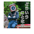 歯車壱式スタンプ Vol.1