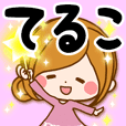 Sticker for exclusive use of Teruko 4