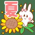 夏うさぎ【友達&彼氏&旦那へ】