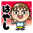おなまえCUTE GIRLスタンプ【はやし】