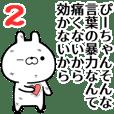 ぴーちゃんが使う無難なスタンプ2