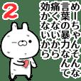 めーちゃんが使う無難なスタンプ2