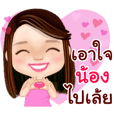 Nong is my name (FahChompoo series)