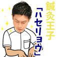 Acupuncture Prince Hase-ryo