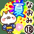 【なおみ】専用18<夏>