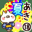 【あき】専用18<夏>