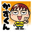 おなまえCUTE BOYスタンプ【かずくん】
