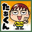 おなまえCUTE BOYスタンプ【たぁくん】