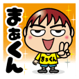 おなまえCUTE BOYスタンプ【まぁくん】