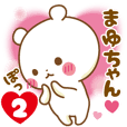 Sticker to send feelings to Mayu-chan2