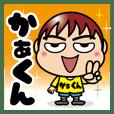 おなまえCUTE BOYスタンプ【かぁくん】