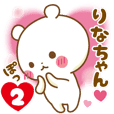 Sticker to send feelings to Rina-chan2