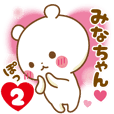 Sticker to send feelings to Mina-chan2
