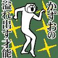 Cat Sticker Kazuo
