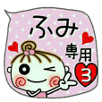 Convenient sticker of [Fumi]!3